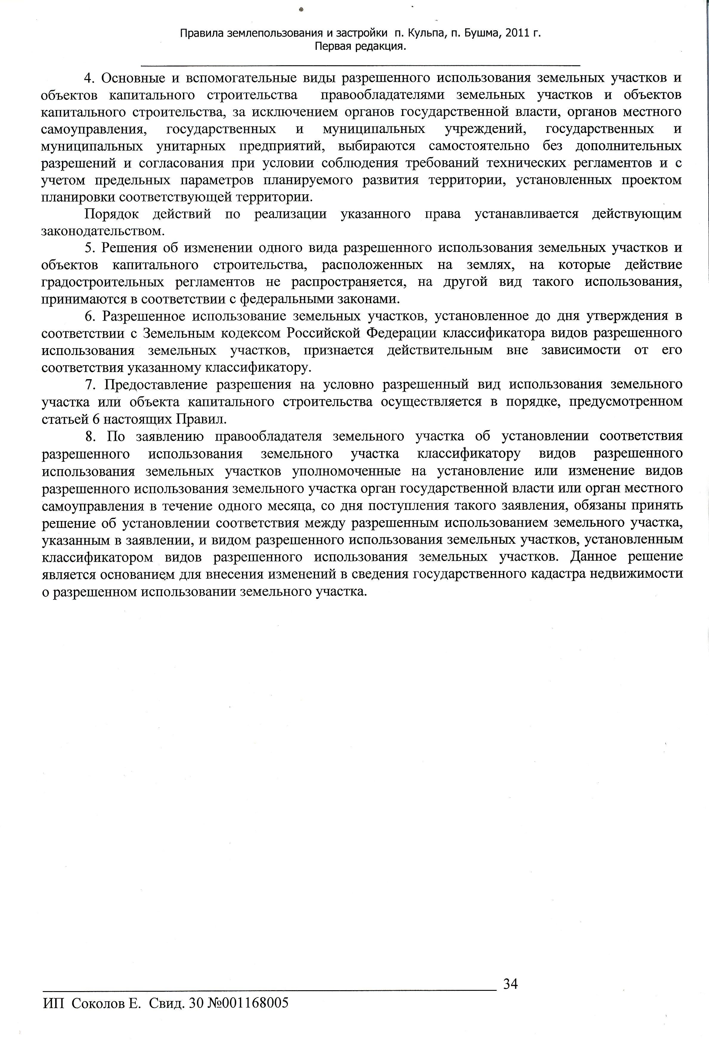 Внесение изменений в правила землепользования и застройки (с. Кулаковка, п. Новый Кутум) (5)